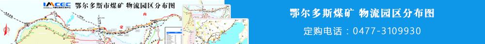 鄂尔多斯煤矿物流园区地图