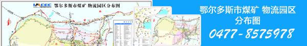 鄂尔多斯市煤矿地图